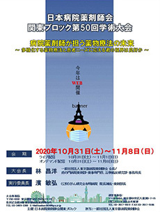 薬学 2020 日本 会